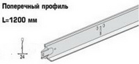 Каркас 1,2м Белый Т-24 Албес-Е Эконом, подвесная система потолка, тип Армстронг
