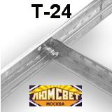 Подвесная система БЕЛАЯ Т-24 Люмсвет Стандарт