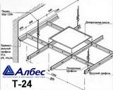 Подвесная система Белая Т-24 Албес-Е Эконом в комплекте