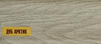 Плинтус 55х22мм напольный пластиковый Ideal / Идеал Комфорт К55 202 Дуб арктик (длина-2,5м)