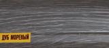 Плинтус 55мм Идеал Комфорт 209  Дуб мореный