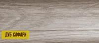 Плинтус 55х22мм напольный пластиковый Ideal / Идеал Комфорт К55 216 Дуб сафари (длина-2,5м)