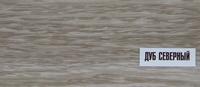 Плинтус 55х22мм напольный пластиковый Ideal / Идеал Комфорт К55 213 Дуб северный (длина-2,5м)