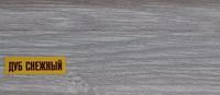 Плинтус 55мм Идеал Комфорт 215 Дуб снежный