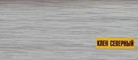 Плинтус 55х22мм напольный пластиковый Ideal / Идеал Комфорт К55 263 Клен северный (длина-2,5м)
