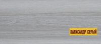 Плинтус 55мм Идеал Комфорт 282 Палисандр серый