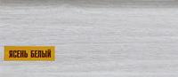 Плинтус 55х22мм напольный пластиковый Ideal / Идеал Комфорт К55 252 Ясень белый (длина-2,5м)