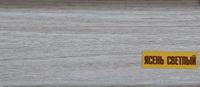 Плинтус 55х22мм напольный пластиковый Ideal / Идеал Комфорт К55 254 Ясень светлый (длина-2,5м)