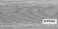Плинтус 67мм Идеал Элит 210 Дуб пепельный