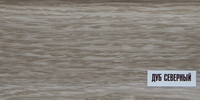 Плинтус 67х22мм напольный пластиковый Ideal / Идеал Элит Е67 213 Дуб северный (длина-2,5м)