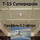 Профиль 0,3м Суперхром Т-15 Албес подвесной системы (каркаса) для потолка типа Армстронг