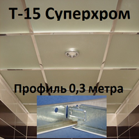 Каркас 0,3м Суперхром Т-15 Албес, подвесная система потолка типа Армстронг