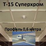 Профиль 0,6м Суперхром Т-15 Албес