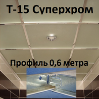 Каркас 0,6м Суперхром Т-15 Албес, подвесная система потолка типа Армстронг