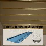 Реечный потолок с рейкой A100AS (100х3000мм) Албес Золотистый металлик, длина 3 метра