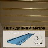 Реечный потолок с рейкой A100AS (100х4000мм) Албес Золотистый металлик, длина 4 метра