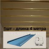 Рейка A150AS (150мм) Албес Золотистый металлик, длина 4 метра