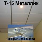 Профиль 0,3м Металлик Т-15 Албес подвесной системы (каркаса) для потолка типа Армстронг