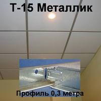 Каркас 0,3м Металлик Т-15 Албес, подвесная система потолка типа Армстронг