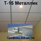 Профиль 0,6м Металлик Т-15 Албес подвесной системы (каркаса) для потолка типа Армстронг