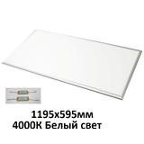 Панель светодиодная - светильник Армстронг 1200х600мм (1195х595х10мм) ультратонкая 80Вт Опал 4000К Белый свет с LED-драйвером