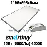 Светильник - панель светодиодная ультратонкая Smartbuy SBL-P595-65W-45K 1200х600мм (1195х595х9мм) 65Вт Опал 4500К Белый свет с LED-драйвером