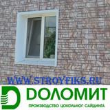 Фасадные панели Доломит Эксклюзив 2000х220мм