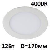 Светильник светодиодный встраиваемый круглый Эра LED 1-12-4K матовый IP20 D-170мм 12Вт 840Лм 4000К Белый свет