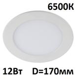 Светильник светодиодный встраиваемый круглый Эра LED 1-12-6K матовый IP20 D-170мм 12Вт 840Лм 6500К Холодный свет