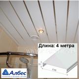 Реечный потолок Албес с рейкой AN135A (135х4000мм) Белая матовая, длина 4 метра