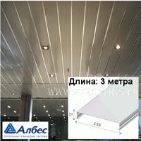 Реечный потолок Албес с рейкой AN135A (135х3000мм) Металлик, длина 3 метра
