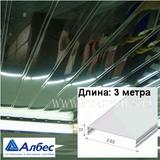 Реечный потолок Албес с рейкой AN135A (135х3000мм) Суперхром, длина 3 метра