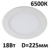 Светильник светодиодный встраиваемый круглый Эра LED 1-18-6K матовый IP20 D-225мм 18Вт 1350Лм 6500К Холодный свет