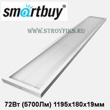 Светильник светодиодный офисный Smartbuy SBL-uni1195-72W-45K Призма 1195х180х19мм 72вт 4500К Белый свет с LED-драйвером