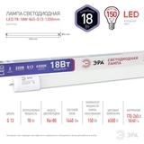 Светодиодная лампа G13 Трубка Т8 1200мм 18Вт 6500К Холодный свет Эра LED T8-18W-865-G13-1200mm Матовая колба, Поворотный цоколь