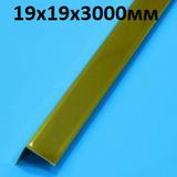 Угол 19х19 мм Primet Суперзолото, длина 3 метра