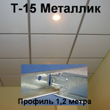 Профиль 1,2м Металлик Т-15 Албес