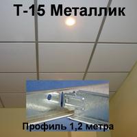 Профиль 1,2м Металлик Т-15 Албес подвесной системы (каркаса) для потолка типа Армстронг