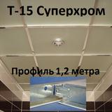 Профиль 1,2м Суперхром Т-15 Албес подвесной системы (каркаса) для потолка типа Армстронг