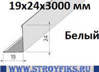 Угол пристенный 19х24 мм Белый стальной, длина 3 метра, для подвесных потолков