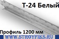 Каркас 1,2м Белый Т-24, подвесная система потолка, тип Армстронг