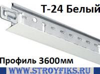 Каркас 3,6м Белый Т-24, подвесная система потолка, тип Армстронг