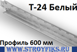 Каркас 0,6м Белый Т-24, подвесная система потолка, тип Армстронг