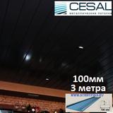 Реечный потолок Cesal с рейкой S-100 (100х3000мм) 3305 Черная матовая, длина 3 метра