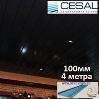 Реечный потолок Cesal с рейкой S-100 (100х4000мм) 3305 Черная матовая, длина 4 метра