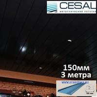 Реечный потолок Cesal с рейкой S-150 (150х3000мм) 3305 Черная матовая, длина 3 метра