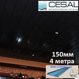 Реечный потолок Cesal с рейкой S-150 (150х4000мм) 3305 Черная матовая, длина 4 метра