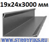 Угол пристенный 19х24 мм Металлик, длина 3 метра, для подвесных потолков