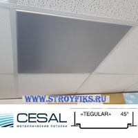 Металлический кассетный потолок с кассетой Cesal K45 Tegular 45° Металлик Перфорированная d=1,8мм 595х595мм