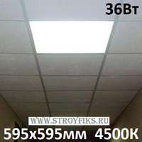 Светильник армстронг светодиодный встраиваемый с равномерной засветкой 595х595мм 36вт 4500К Белый свет с LED-драйвером